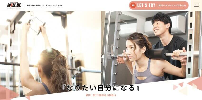 ダイエットジムWILL BE fitness studio